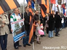 митинг родителей 20 апреля|Фото: Накануне.RU