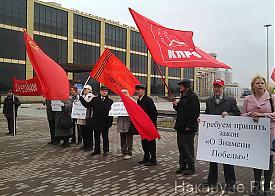 закон о знамени победи митинг кпрф |Фото: Накануне.RU