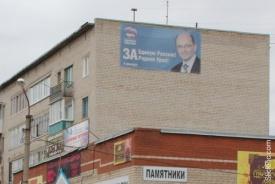 мишарин, плакат, выборы, артемовский|Фото:http://m-a-ivanov.livejournal.com/