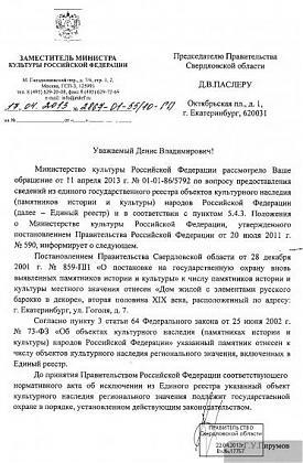 гоголя,7, Букин, мугисо, Паслер|Фото: правительство Свердловской области