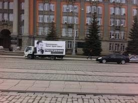 Митволь, Альянс Зеленых, мэрия Екатеринбурга, воровство, пикет Фото:russian-greens.ru