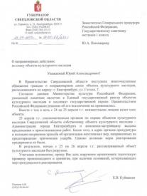 письмо пономареву, куйвашев, гоголя,7|Фото:ДИП свердловского губернатора
