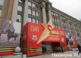 администрация екатеринбурга, день победы, сталинградская битва Фото: Накануне.RU