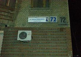 переименованные таблички, улицы, 6 мая, Екатеринбург |Фото: leonwolf.livejournal.com