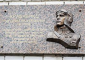 Курган открытие мемориальной доски Кравченко|Фото: kurgan-city.ru