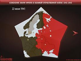 Интерактивная инфографика. Изменение линии фронта в ВОВ|Фото:Накануне.RU