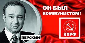 билборды Свердловского отделения КПРФ, он был коммунистом перский|Фото: КПРФ