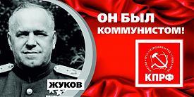 билборды Свердловского отделения КПРФ, он был коммунистом жуков|Фото: КПРФ