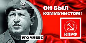 билборды Свердловского отделения КПРФ, он был коммунистом чавес|Фото: КПРФ
