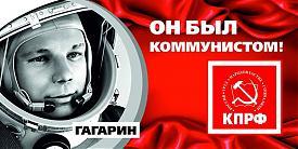 билборды Свердловского отделения КПРФ, он был коммунистом гагарин|Фото: КПРФ