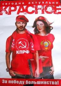 кпрф красное реклама|Фото: