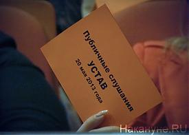 публичное слушание, выборы мэра, поправки Высокинского, голосование|Фото: Накануне.RU