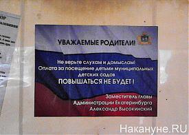 реклама Высокинского|Фото: Накануне.RU