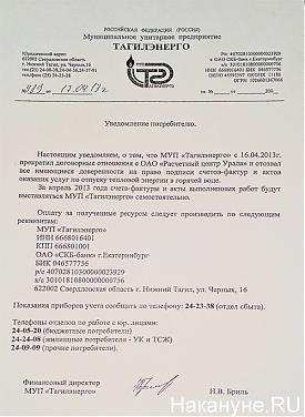 МУП Тагилэнерго письмо в ЗАО Уралсевергаз|Фото: Накануне.RU