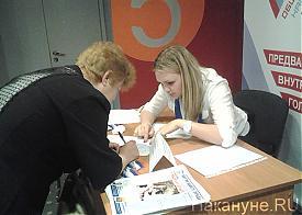 праймериз ОНФ Чкаловский район выборы |Фото: Накануне.RU
