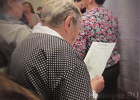 депутаты, ленинский район, предварительное внутрипартийное голосование, Единая Россия Фото: Накануне.RU