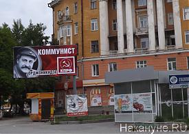 агитация КПРФ, билборд Орджоникидзе|Фото: Накануне.RU