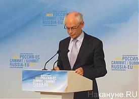председатель Европейского совета Херман Ван Ромпей|Фото: Накануне.RU