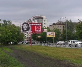 "баннер Че Гевара ""Коммунист"" Фото:"