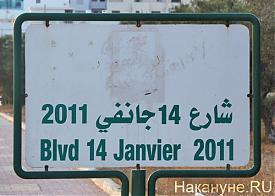 Тунис Фото: Накануне.RU