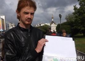 сбор подписей за царский мост|Фото: Накануне.RU