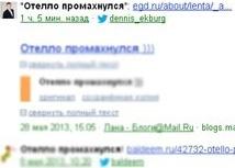 """""""отелло промахнулся"""" денис сухоруков кэш Фото:"""