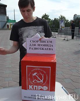 12 июня, Екатеринубрг, сбор подписей, КПРФ|Фото: Накануне.RU