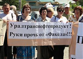 садоводы, митинг, факел, Транснефть Фото: пресс-служба уполномоченного по правам человека Челябинской области