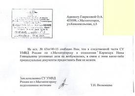 корнещук, МаГУ, дело, заявление|Фото: Нина Корнещук