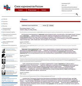 заявление Союза журналистов по Пановой|Фото: СЖР