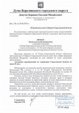 евгений боровик, законодательная инициатива, депутаты, мигранты|Фото:http://eborovik.ru/