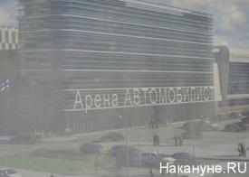 арена автомобилист проект реконструкции|Фото: Накануне.RU