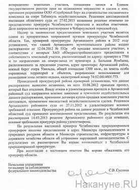 Ответ прокуратуры по Кисегачу Фото: Накануне.RU