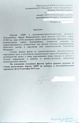 заявление председателю избирательной комиссии Екатеринбурга|Фото: