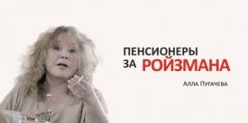 макет реклама ройзман пугачева Фото: analitic.livejournal.com