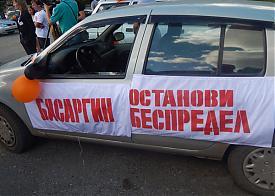 """автопробег """"Басаргин, останови беспредел"""" Пермь Фото: vk.com"""