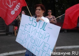 узтм, уралмашзавод, митинг|Фото: Накануне.RU