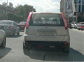 надпись на машине носов где дороги|