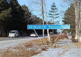 космодром Восточный, строительство|Фото: ampravda.ru