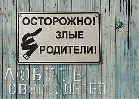 плакаты, телефон доверия, родители|Фото: