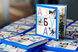 азбука Челябинской области Фото:gubernator74.ru