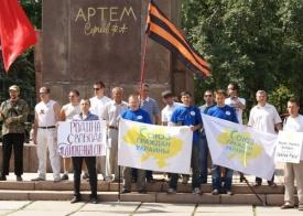 митинг вступление в Таможенный союз Донецк|Фото: Союз граждан Украины