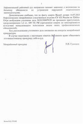 проверка прокуратуры по факту смерти Вероники Клинкман|Фото: muksun.fm