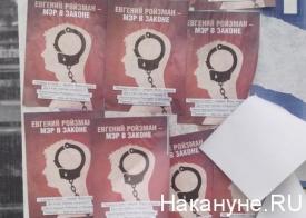 ройзман мэр в законе листовки|Фото: Накануне.RU