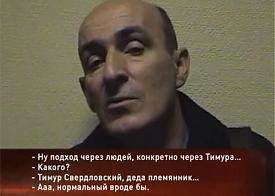 переговоры Темури Мирзоев (Тимур Тбилисский)|Фото: Пятый канал