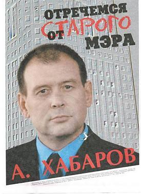 Хабаров, выборы, агитация, опс уралмаш|Фото: