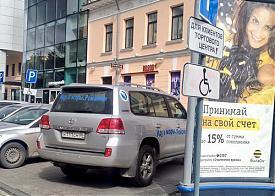 Ройзман парковка ПДД Фото: Алексей Сохович-Канаровский