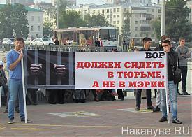 митинг против криминала во власти, 05.09.2013|Фото: Накануне.RU
