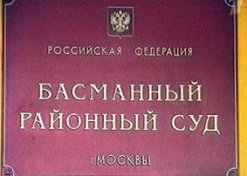Басманный районный суд|Фото: