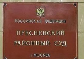 Пресненский районный суд|Фото: